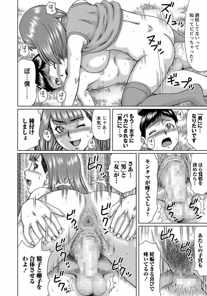 【エロ漫画】筆おろし公園【にったじゅん エロ同人】 (10)