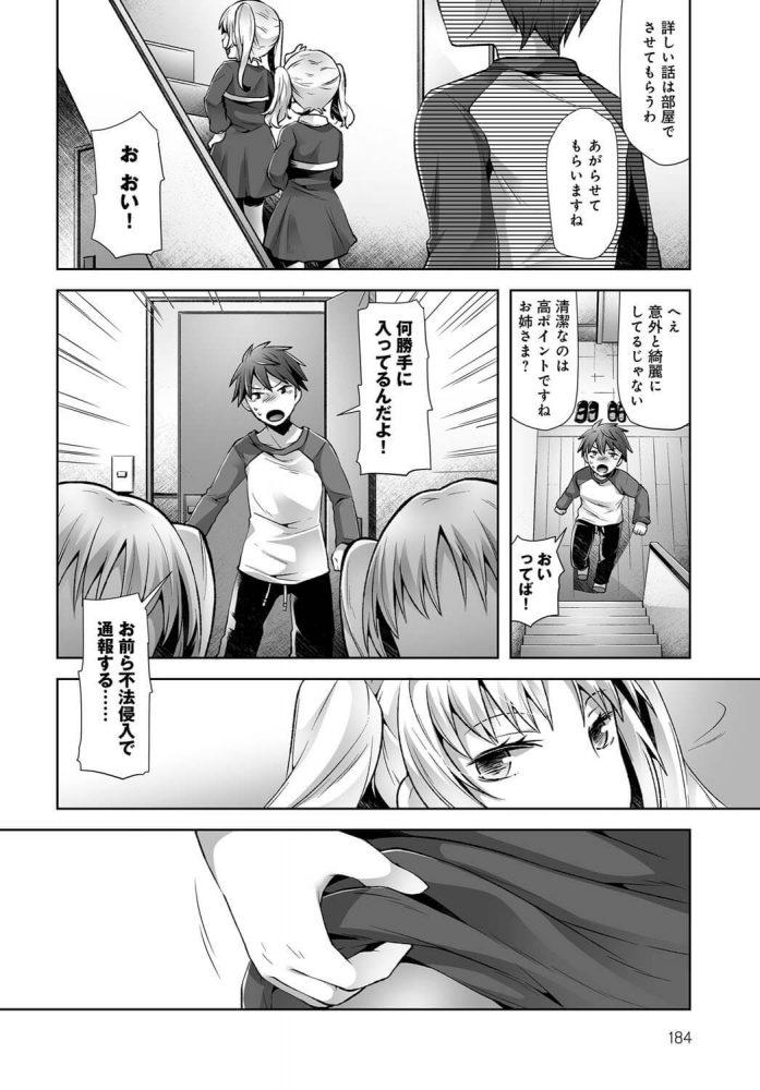【エロ漫画】Gorgeous Dangerous Sisters!【ねりうめ エロ同人】 (6)