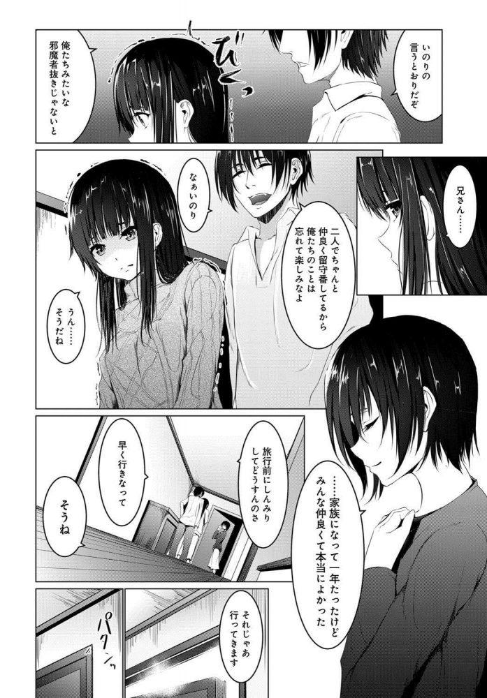 【エロ漫画】偽家族愛【ネプカ エロ同人】 (2)