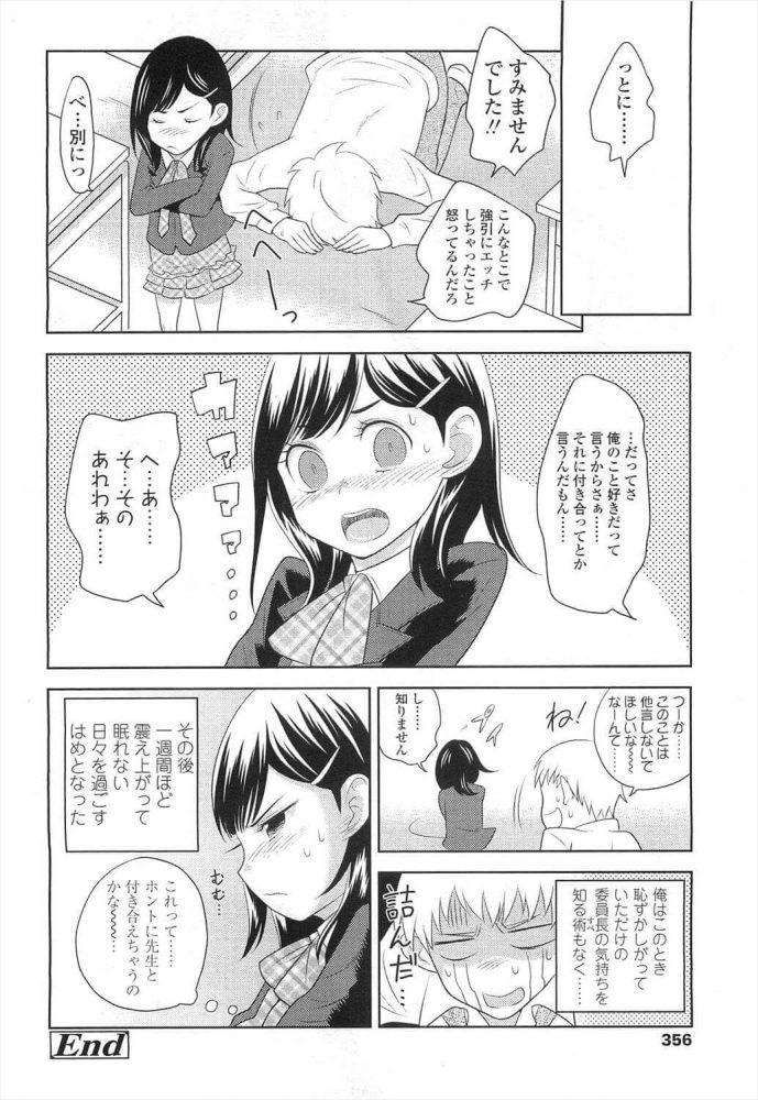 【エロ漫画】先生とわたし【ねこたそう エロ同人】 (20)