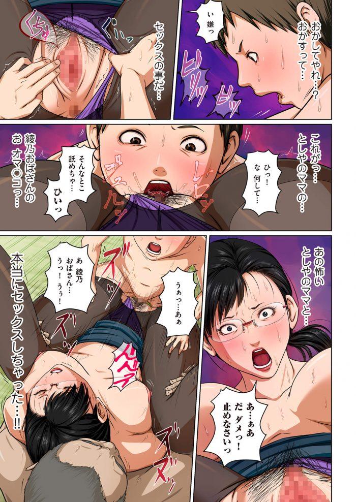 【エロ漫画】絡みつく視線【ねぐりえ エロ同人】 (34)