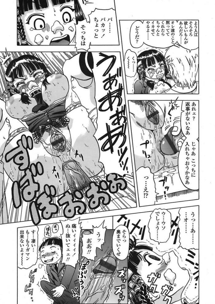 【エロ漫画】いや~ん はりこみ会長【ヌクヌクオレンジ エロ同人】 (9)