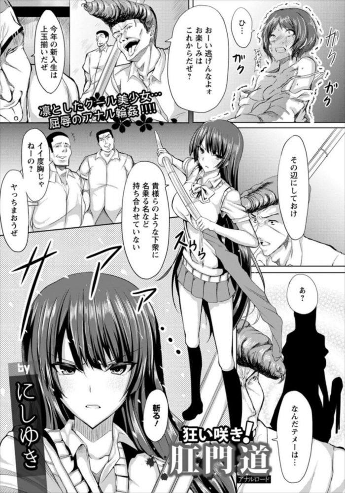 【エロ漫画】狂い咲き!肛門道【にしゆき エロ同人】 (1)