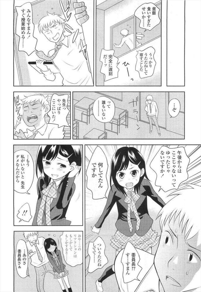 【エロ漫画】先生とわたし【ねこたそう エロ同人】 (4)