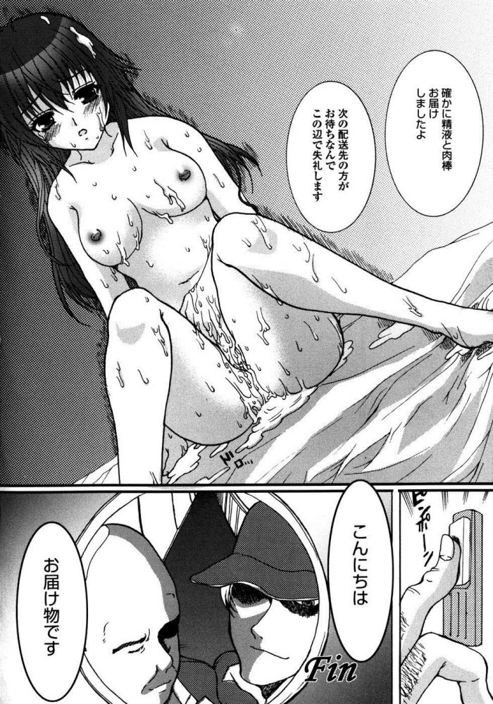 【エロ漫画】白濁宅配便【ねことはと エロ同人】 (17)