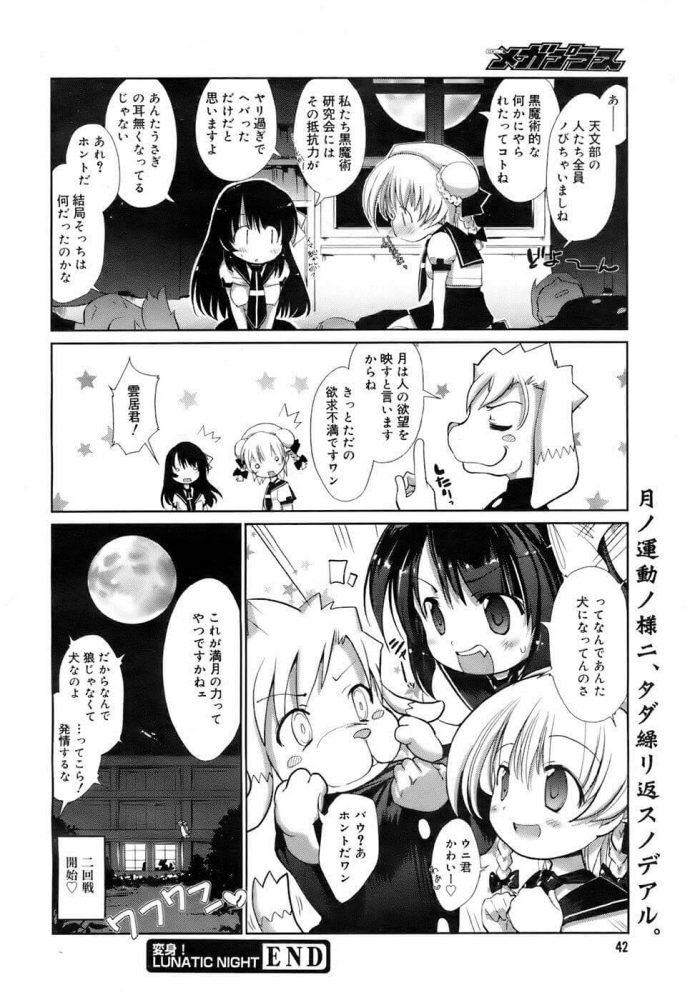 【エロ漫画】変身!LUNATIC NIGHT【にびなも凸面体 エロ同人】 (17)