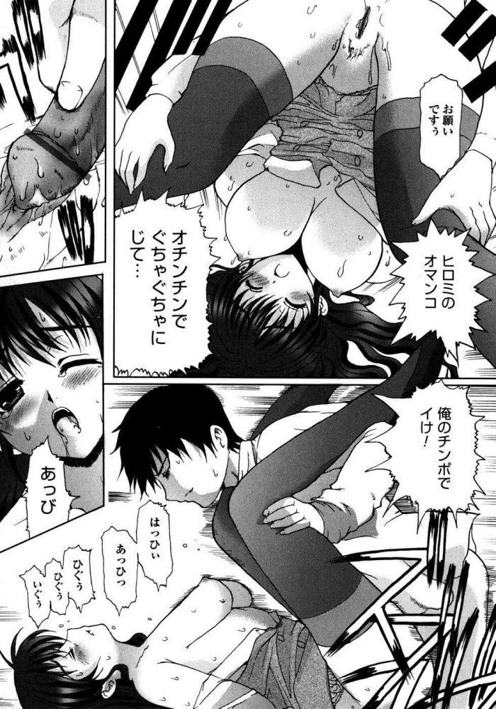 【エロ漫画】復讐の味【ねことはと エロ同人】 (15)