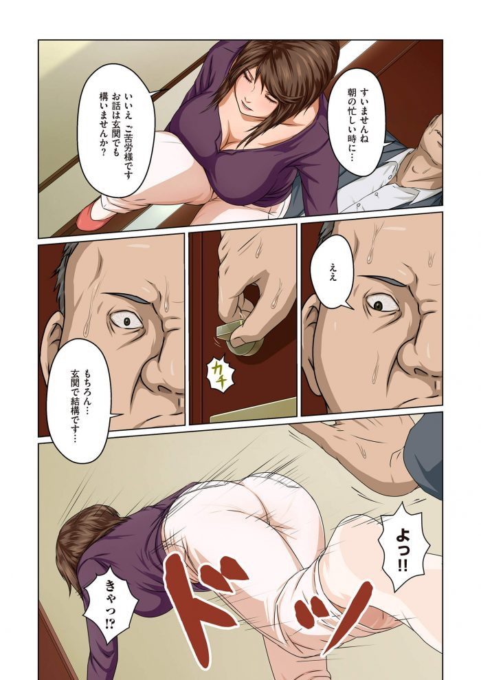 【エロ漫画】絡みつく視線【ねぐりえ エロ同人】 (5)