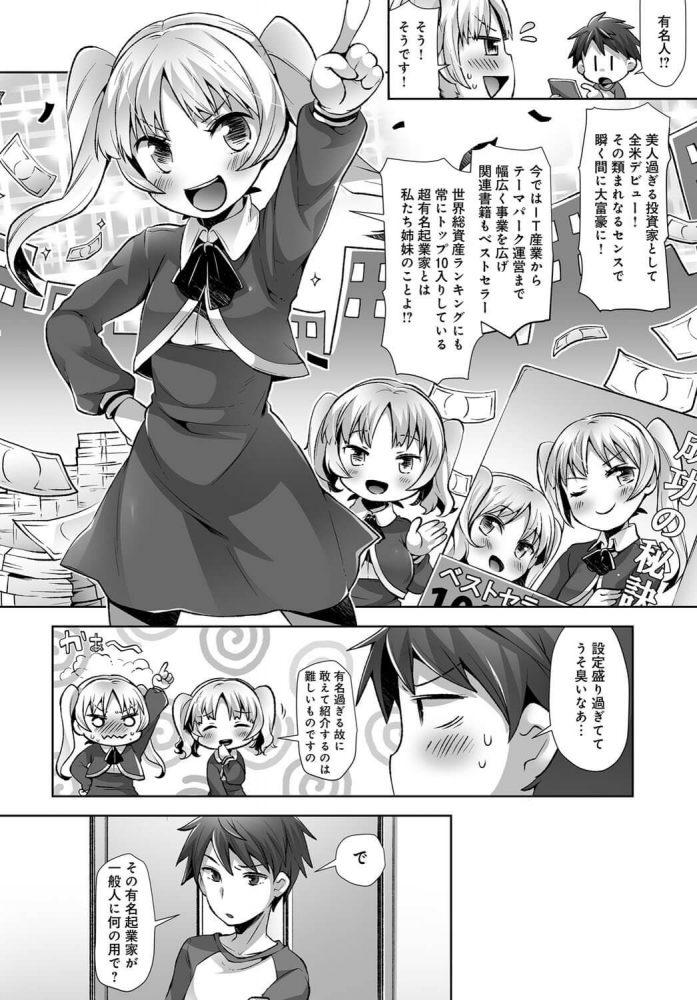 【エロ漫画】Gorgeous Dangerous Sisters!【ねりうめ エロ同人】 (4)