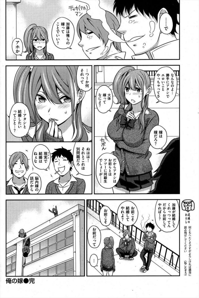 【エロ漫画】俺の嫁【ねこたそう エロ同人】 (18)