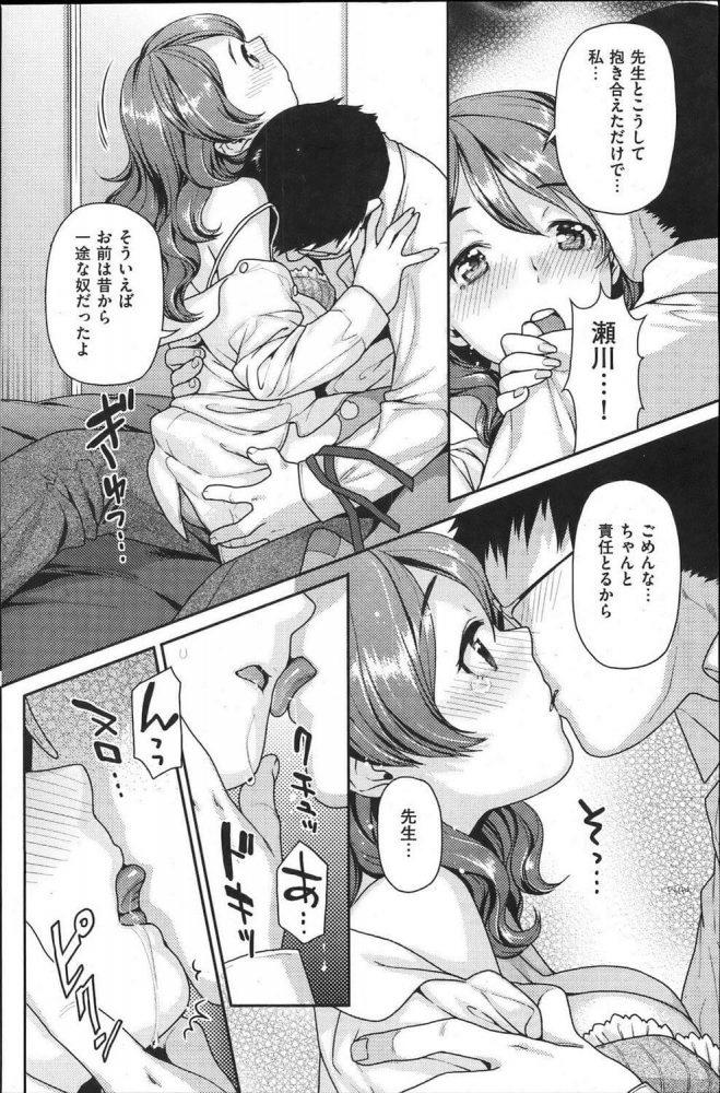 【エロ漫画】卒業少女【ねこまたなおみ エロ同人】 (12)