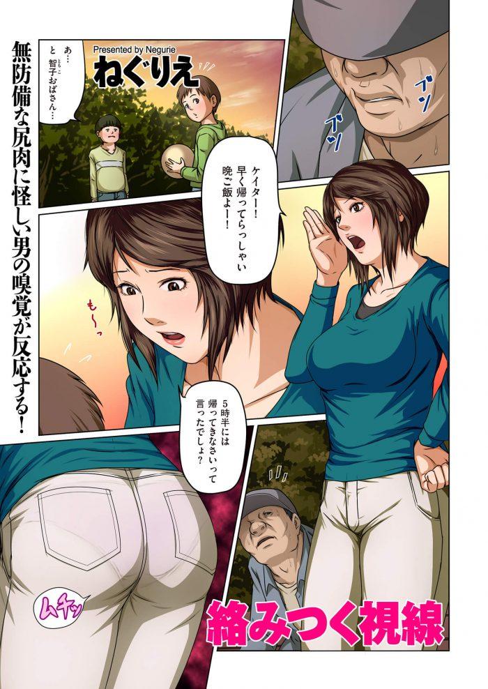 【エロ漫画】絡みつく視線【ねぐりえ エロ同人】 (2)