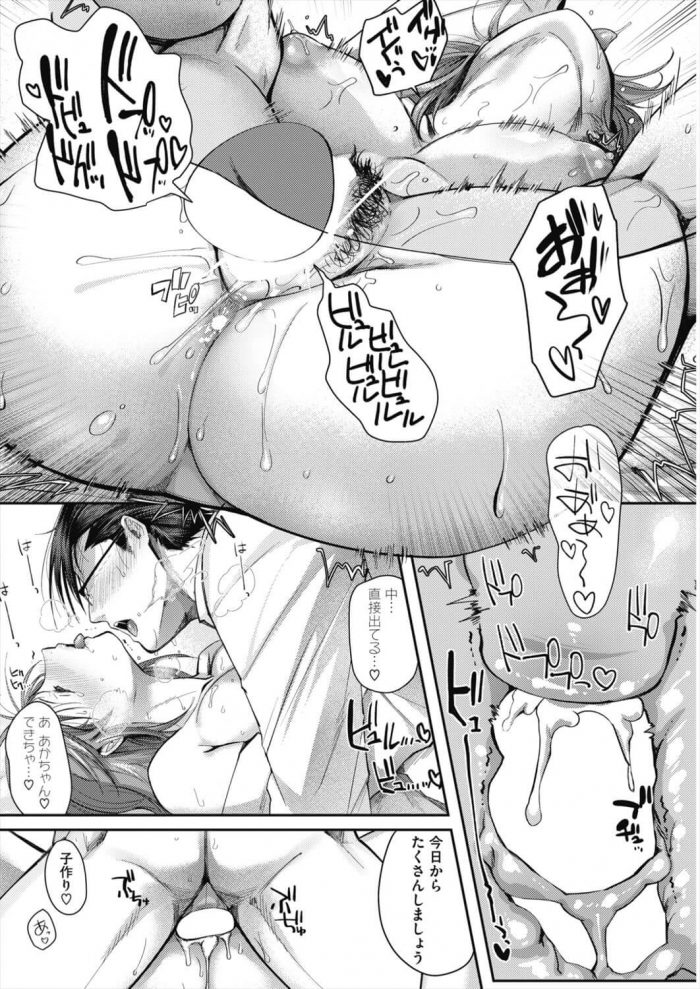 【エロ漫画】らぶ♡つま みずきさん【ねむ エロ同人】 (20)