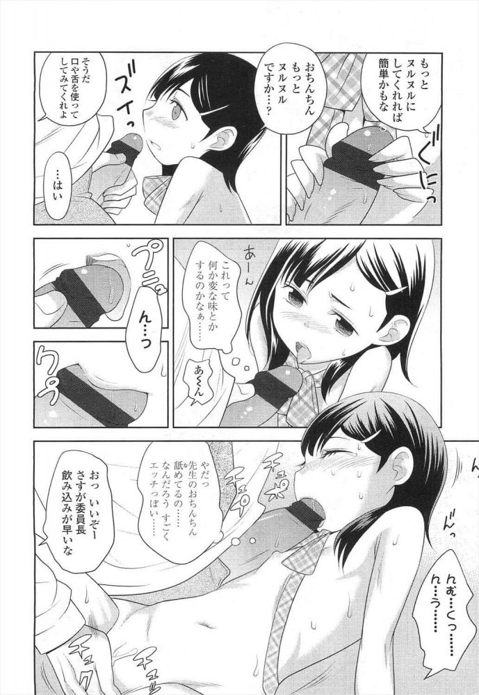【エロ漫画】先生とわたし【ねこたそう エロ同人】 (12)