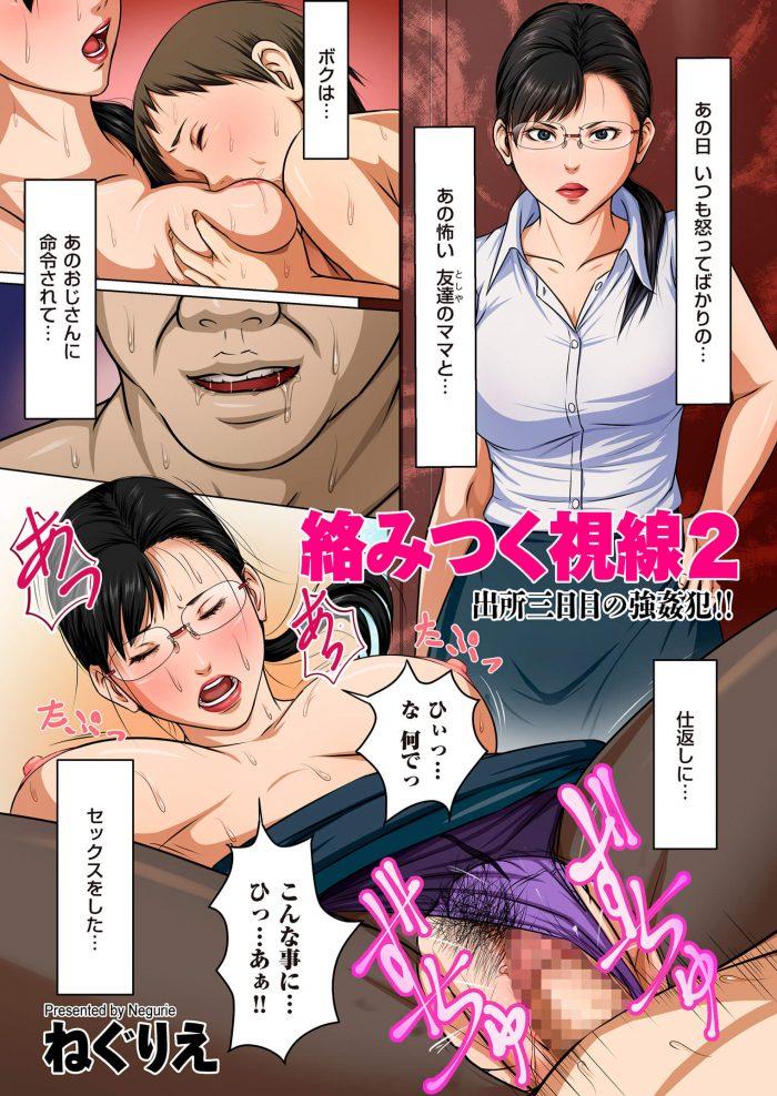 【エロ漫画】絡みつく視線【ねぐりえ エロ同人】 (24)