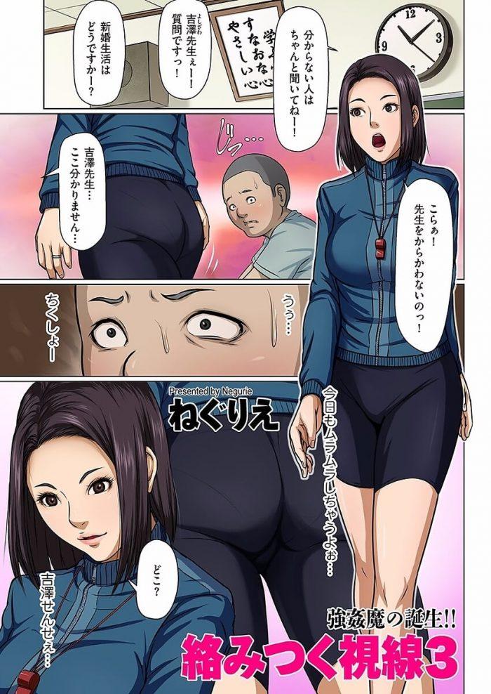 【エロ漫画】絡みつく視線【ねぐりえ エロ同人】 (42)