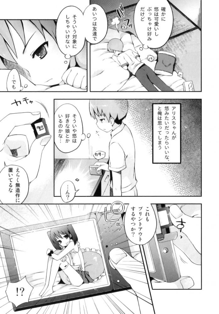 【エロ漫画】2人だけの秘密【ネムネム エロ同人】 (5)