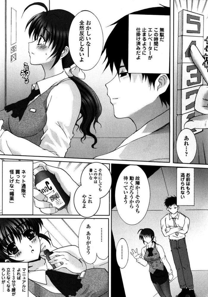 【エロ漫画】復讐の味【ねことはと エロ同人】 (4)