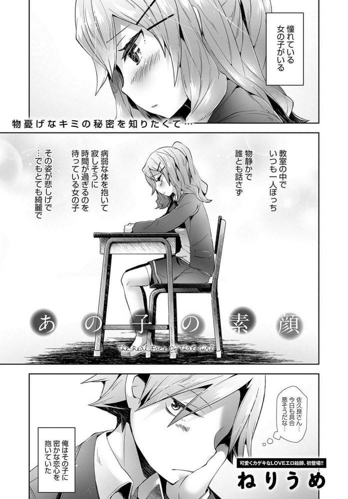 【エロ漫画】あの子の素顔【ねりうめ エロ同人】 (1)