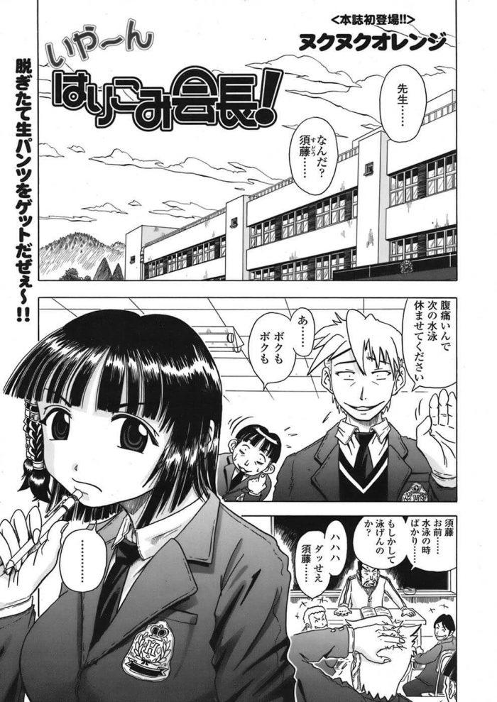 【エロ漫画】いや~ん はりこみ会長【ヌクヌクオレンジ エロ同人】 (1)