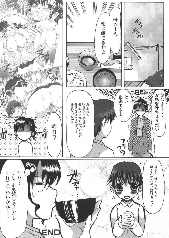 【エロ漫画】Today's Menu【ねことはと エロ同人】  (16)