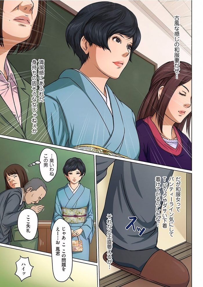 【エロ漫画】絡みつく視線【ねぐりえ エロ同人】 (66)