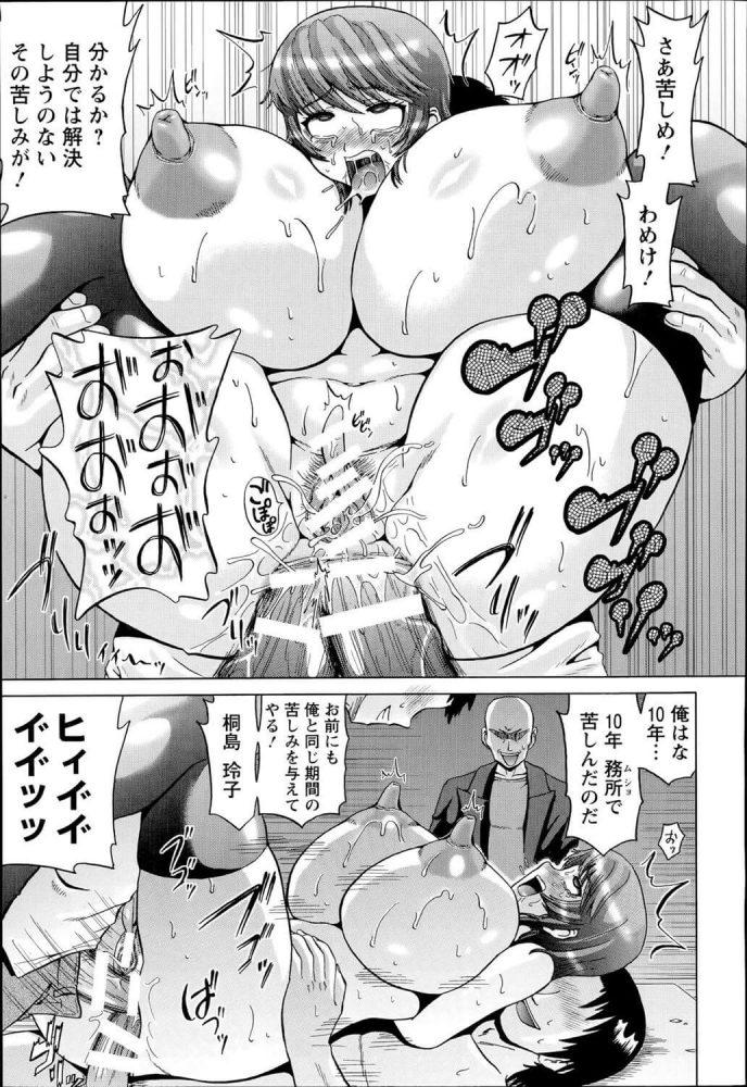 【エロ漫画】女弁護士の姦獄【ヌクヌクオレンジ エロ同人】 (15)
