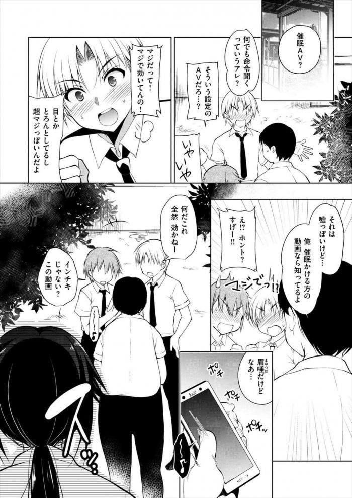 【エロ漫画】催眠マリオネット【にの子 エロ同人】 (2)