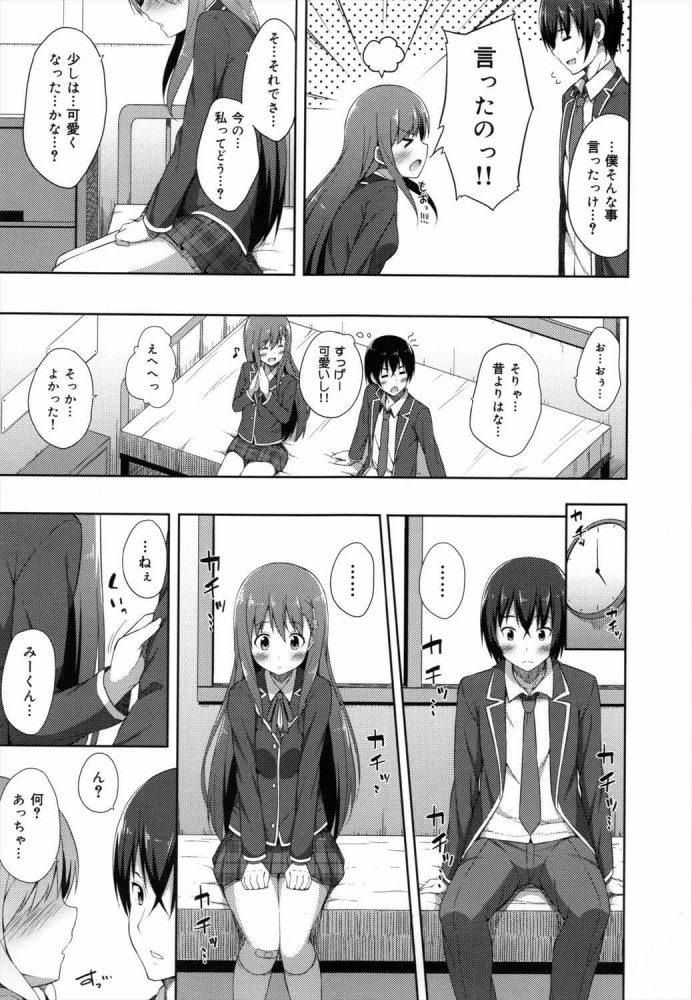 【エロ漫画】あーちゃんとみーくん♥【ねくたー エロ同人】 (7)