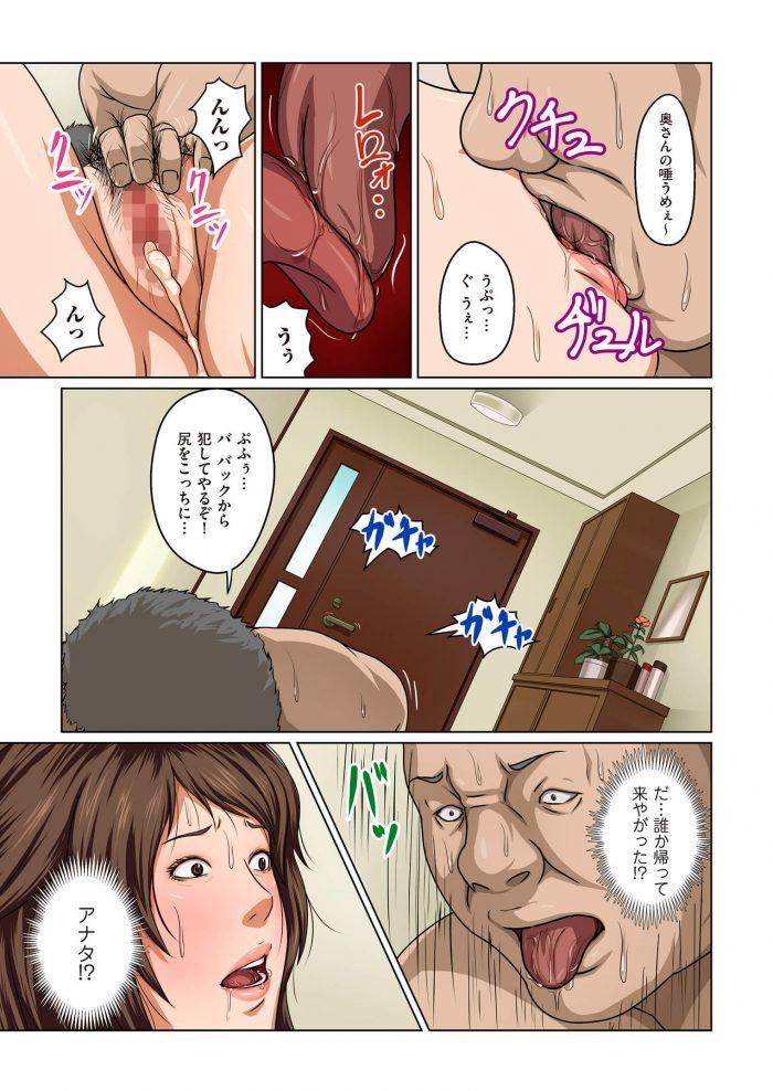 【エロ漫画】絡みつく視線【ねぐりえ エロ同人】 (14)