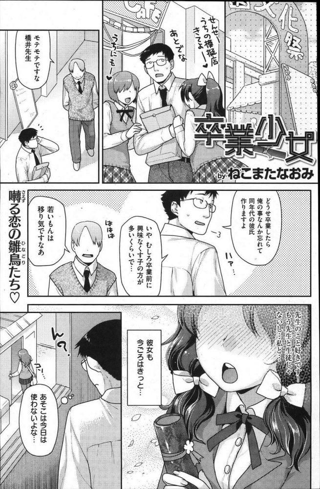 【エロ漫画】卒業少女【ねこまたなおみ エロ同人】 (1)