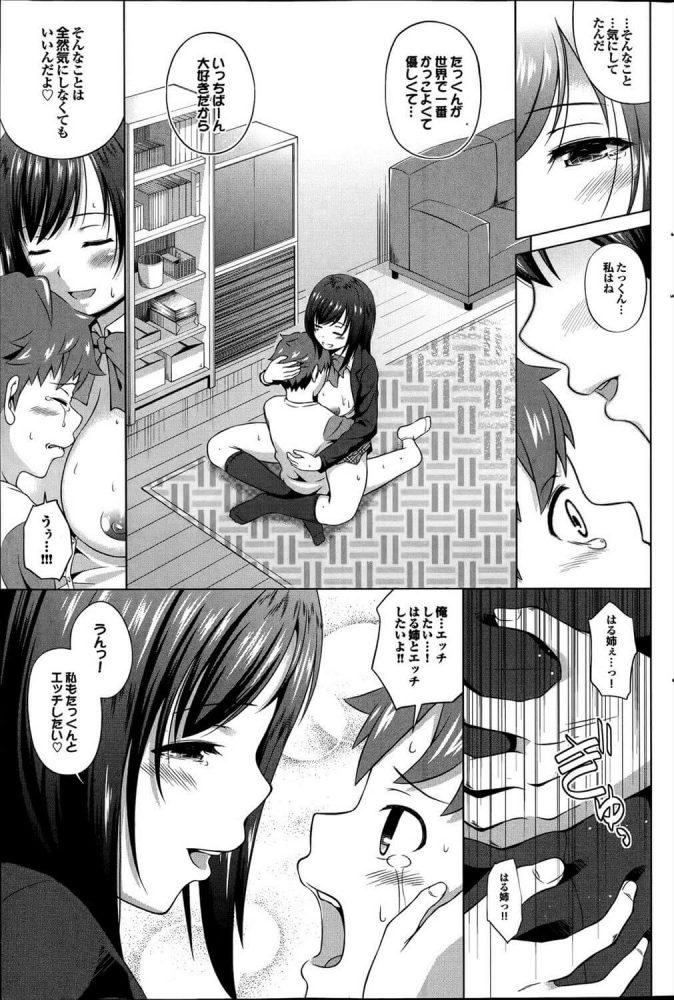 【エロ漫画】はるかひより【ぬくぬく エロ同人】 (11)