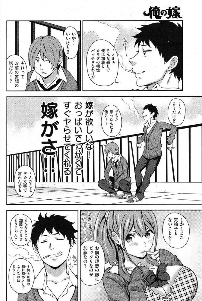 【エロ漫画】俺の嫁【ねこたそう エロ同人】 (2)
