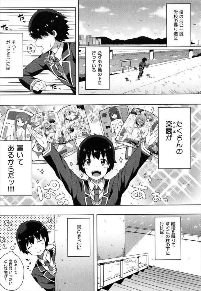 【エロ漫画】河原に落ちていた楽園【ねくたー エロ同人】 (1)