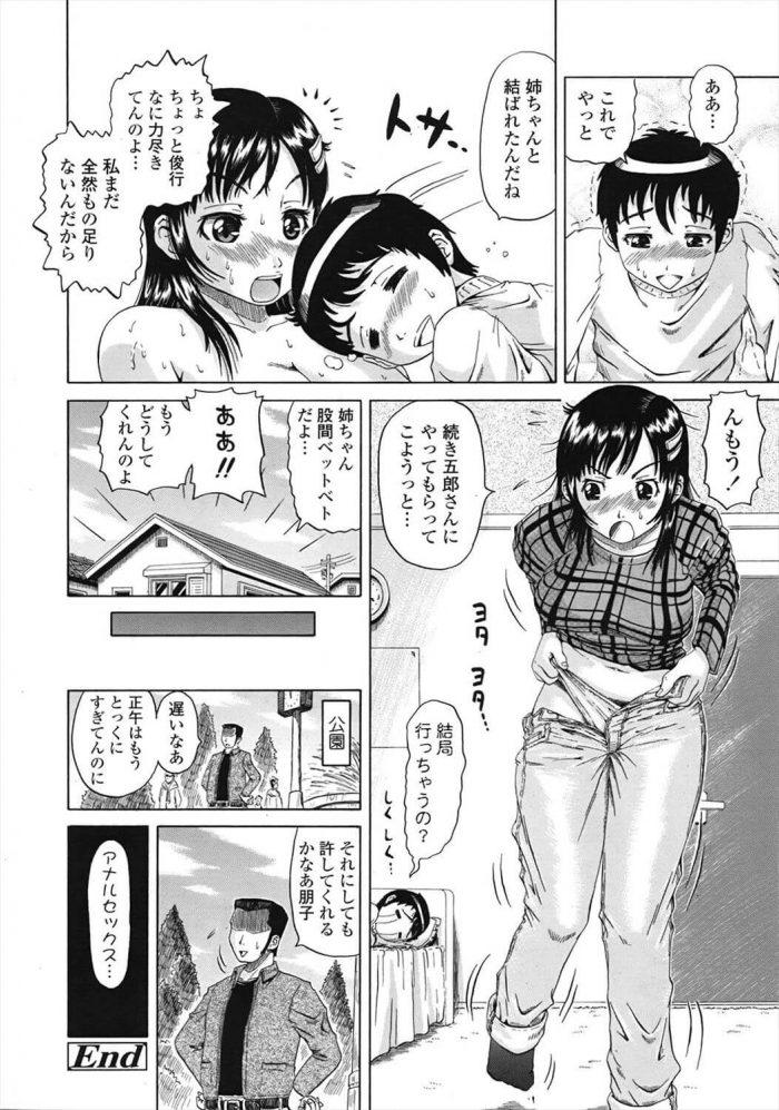 【エロ漫画】彼との約束【ヌクヌクオレンジ エロ同人】 (20)
