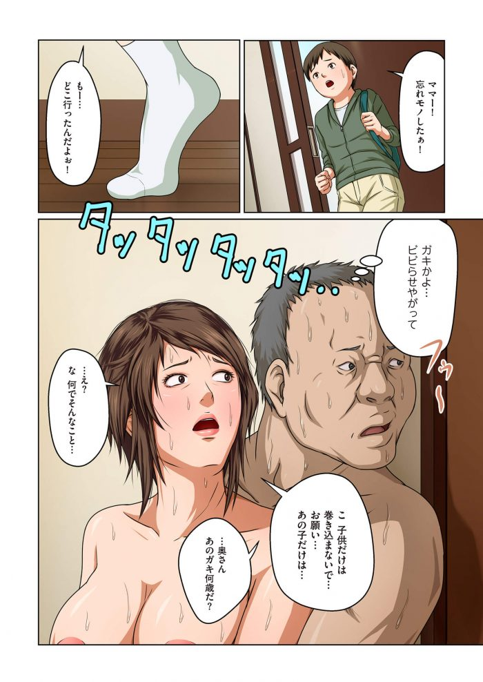 【エロ漫画】絡みつく視線【ねぐりえ エロ同人】 (15)