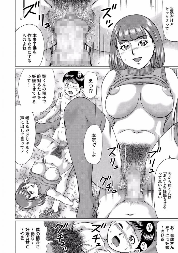 【エロ漫画】筆おろし公園【にったじゅん エロ同人】 (8)
