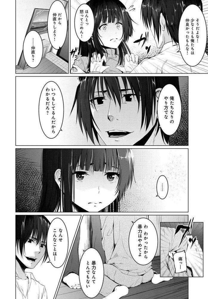 【エロ漫画】偽家族愛【ネプカ エロ同人】 (4)