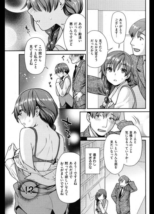 【エロ漫画】秘密のドレスアップ【ねこまたなおみ エロ同人】 (5)