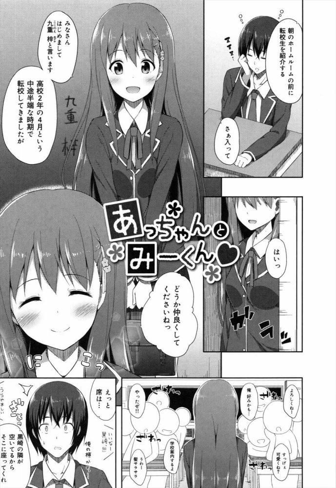 【エロ漫画】あーちゃんとみーくん♥【ねくたー エロ同人】 (1)