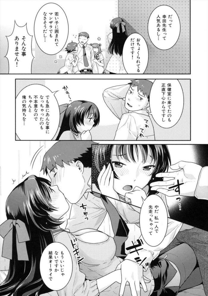 【エロ漫画】保健室ではお静かに【ねこまたなおみ エロ同人】 (11)