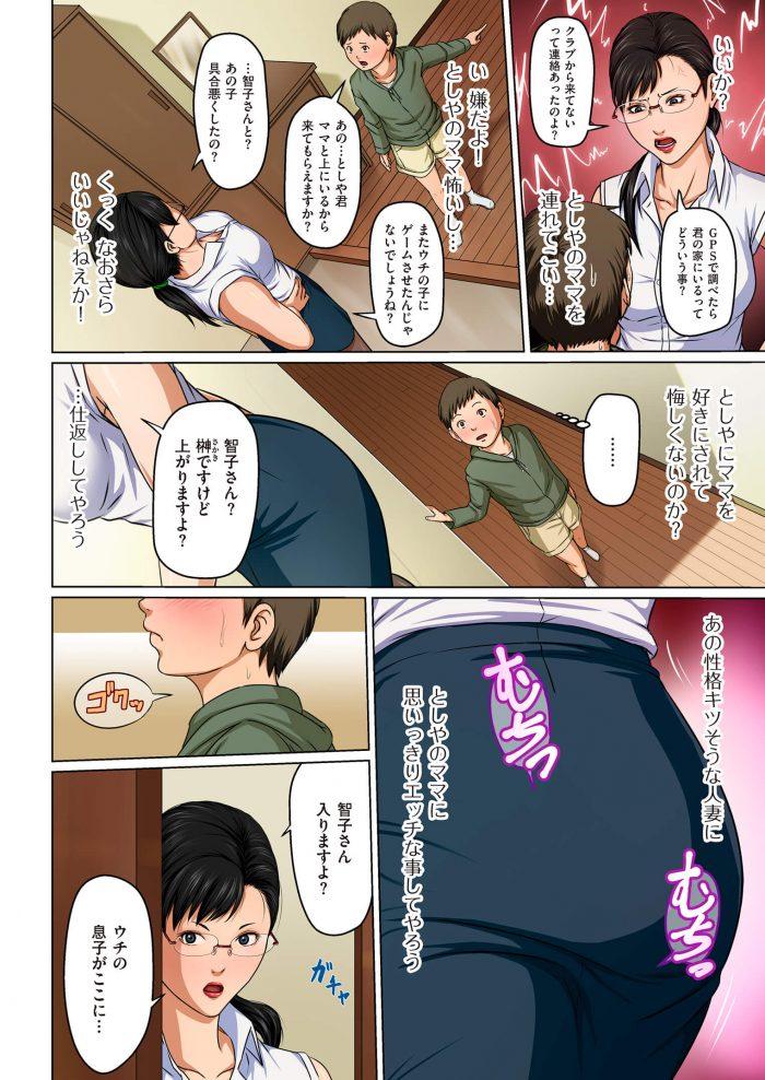 【エロ漫画】絡みつく視線【ねぐりえ エロ同人】 (27)