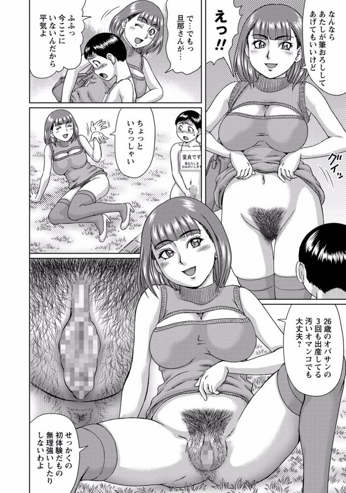 【エロ漫画】筆おろし公園【にったじゅん エロ同人】 (4)
