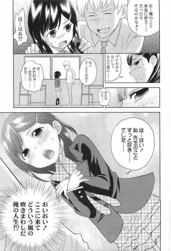 【エロ漫画】先生とわたし【ねこたそう エロ同人】 (5)