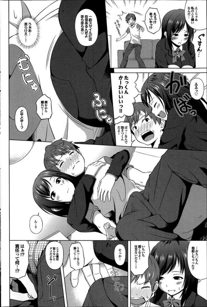 【エロ漫画】はるかひより【ぬくぬく エロ同人】 (4)