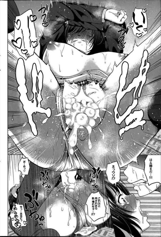 【エロ漫画】はるかひより【ぬくぬく エロ同人】 (16)