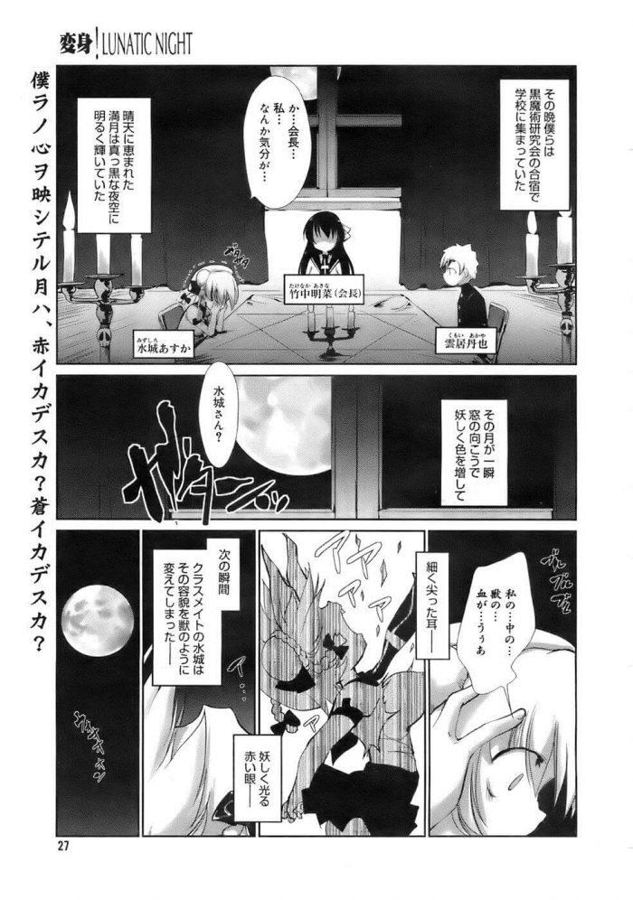 【エロ漫画】変身!LUNATIC NIGHT【にびなも凸面体 エロ同人】 (1)