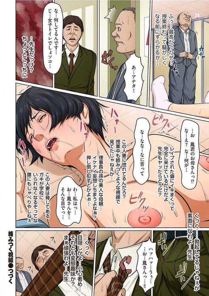 【エロ漫画】絡みつく視線【ねぐりえ エロ同人】 (83)