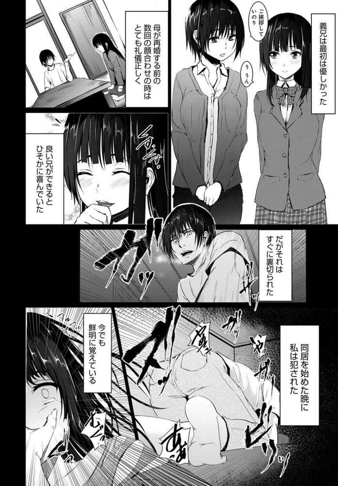 【エロ漫画】偽家族愛【ネプカ エロ同人】 (6)