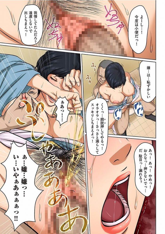 【エロ漫画】絡みつく視線【ねぐりえ エロ同人】 (78)